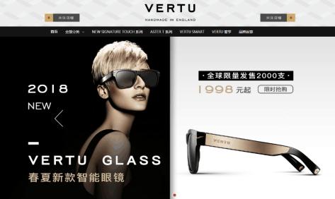 """VERTU在华发布正名声明,""""纬图""""为其统一且唯一中文品牌标识"""