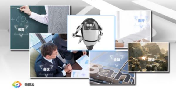亮眼云发布场景化混合架构音视频SDK产品