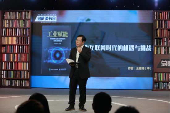王文京亮相《总裁读书会》解读工业互联网发展